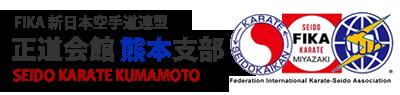 FIKA 新日本空手道連盟 正道会館 熊本支部
